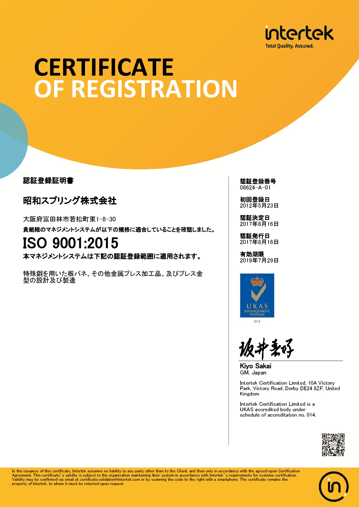 ISO9001:2015年度版 2017年8月取得