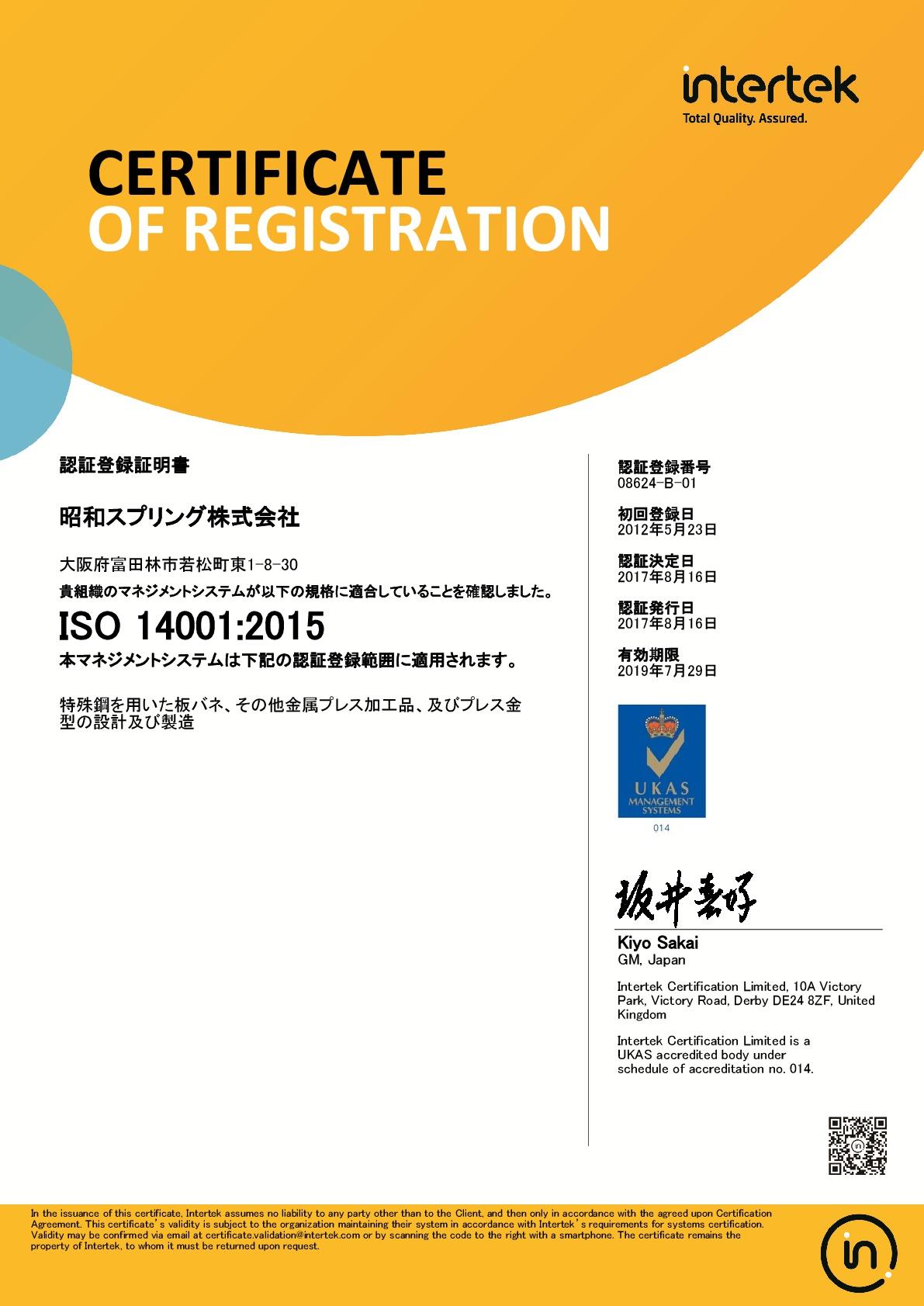 ISO14001:2015年版 2017年8月取得