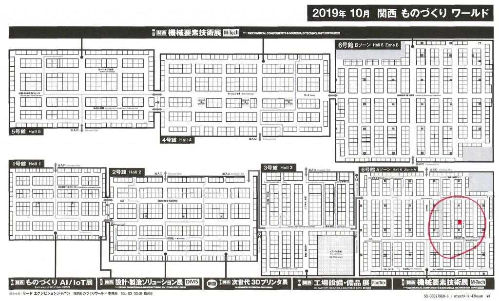 関西機械要素技術展 小間位置-(002)