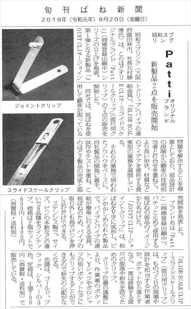 20190920ばね新聞記事