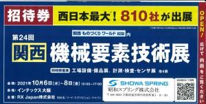 関西機械要素技術展_page-0001